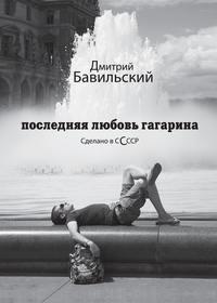 - Последняя любовь Гагарина. Сделано в сСсср