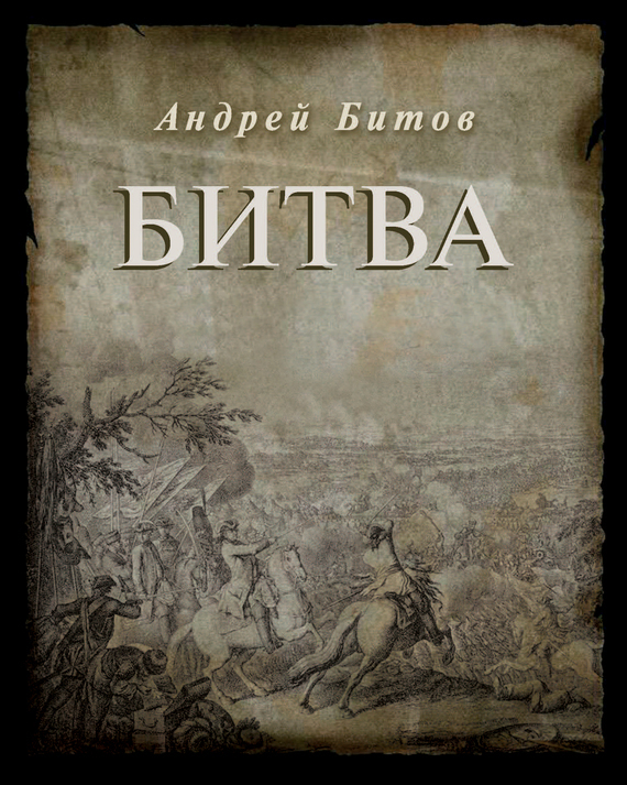 Андрей Битов - Битва