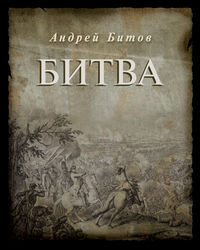 Битов, Андрей  - Битва