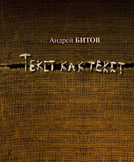 Андрей Битов Текст как текст андрей платонов неизвестный цветок сборник