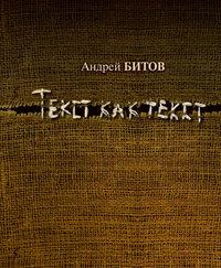 Битов, Андрей  - Текст как текст