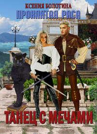 Болотина, Ксения  - Танец с мечами