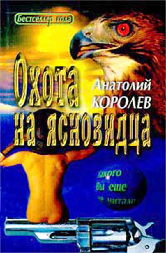 Анатолий Королев Охота на ясновидца вежливость королев