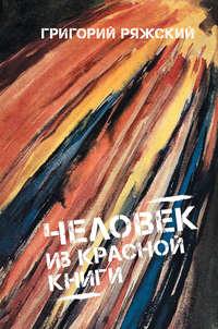 Ряжский, Григорий  - Человек из красной книги