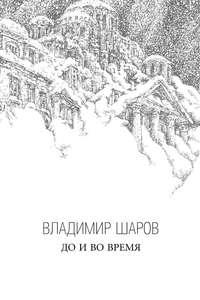 Шаров, Владимир  - До и во время