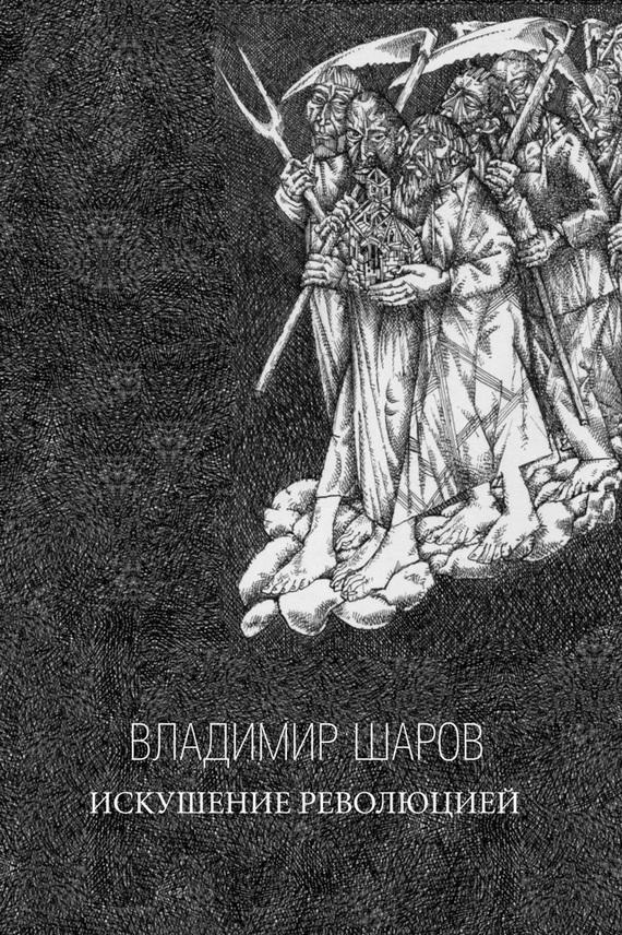 Владимир Шаров бесплатно
