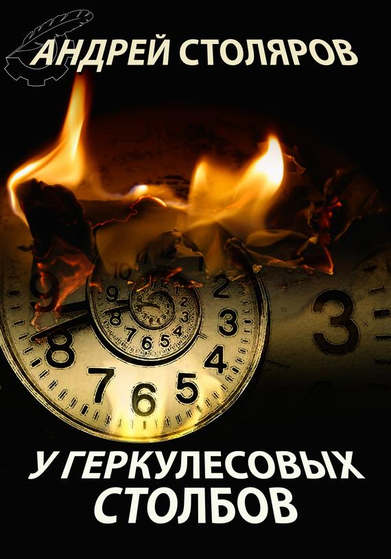 Андрей Столяров - У Геркулесовых столбов