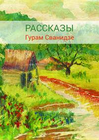 Сванидзе, Гурам  - Сборник рассказов