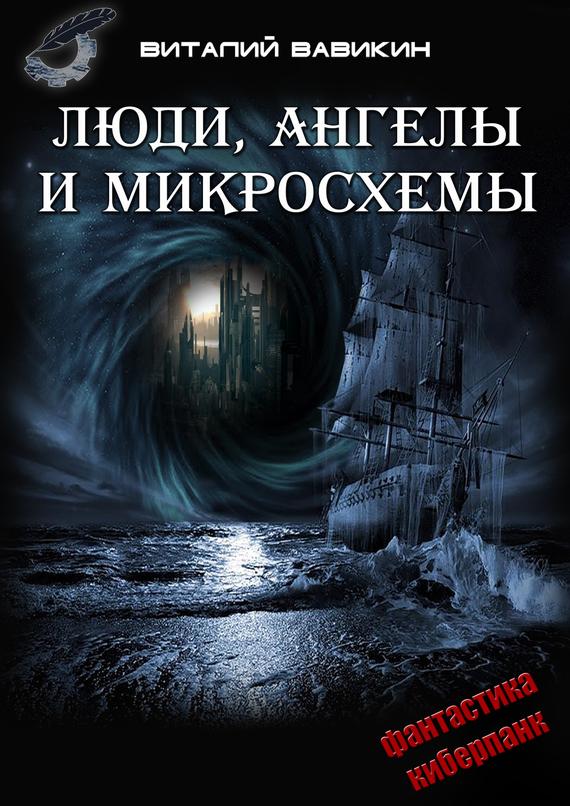 Виталий Вавикин - Люди, ангелы и микросхемы