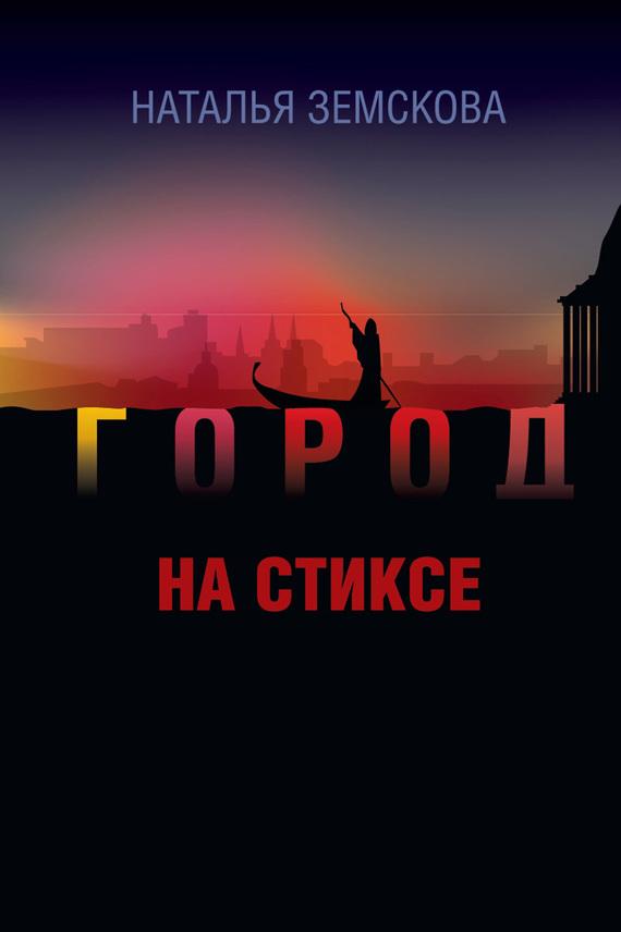 Наталья Земскова Город на Стиксе город на стиксе
