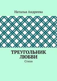 Андреева, Наталья  - Треугольник любви. Стихи