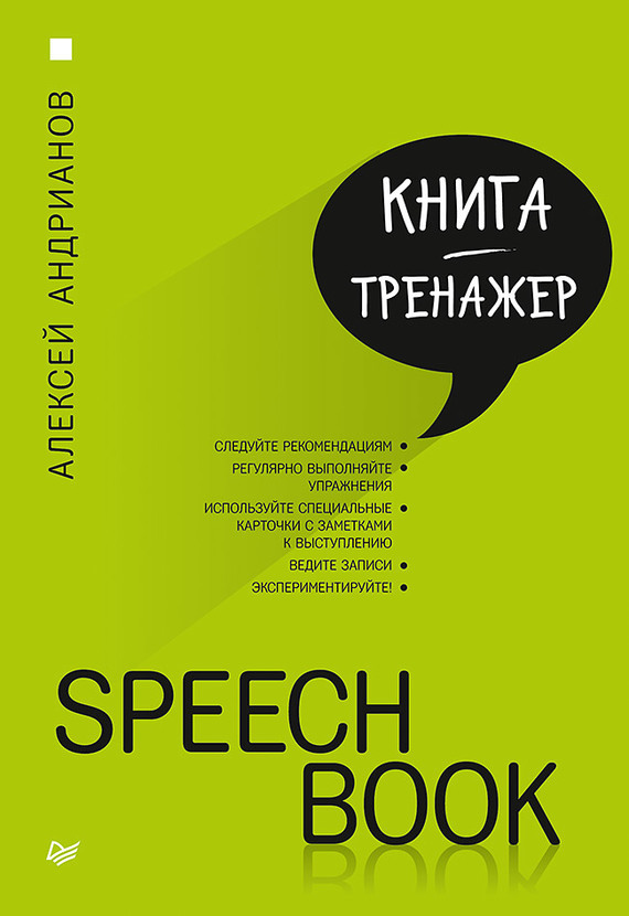 Алексей Андрианов - Speechbook