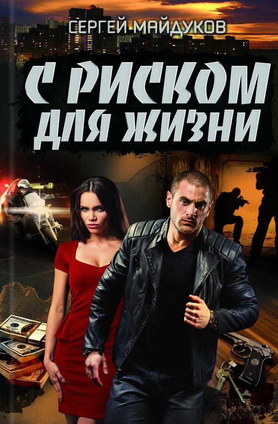 Сергей Майдуков С риском для жизни сергей майдуков родная кровь