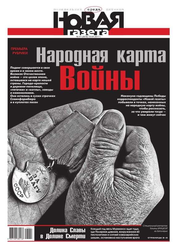 Редакция газеты Новая Газета Новая Газета 41-2017 редакция газеты новая газета новая газета 118 2017