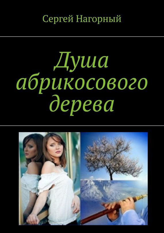 Сергей Нагорный Душа абрикосового дерева наталья петровна беляева ерух струны души