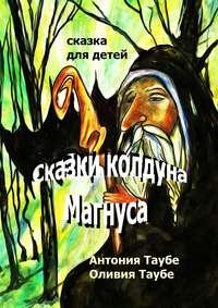 - Сказки колдуна Магнуса