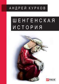 Курков, Андрей  - Шенгенская история
