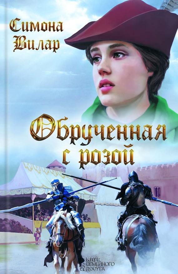 Обложка книги Обрученная с Розой, автор Вилар, Симона