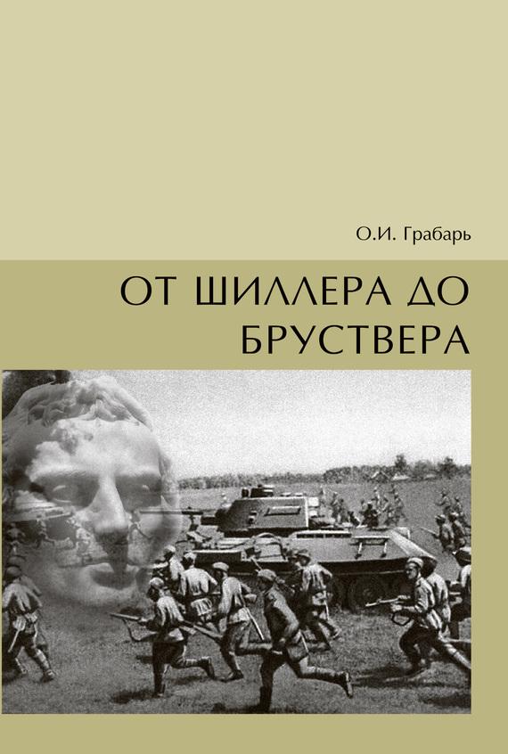 Ольга Грабарь - От Шиллера до бруствера
