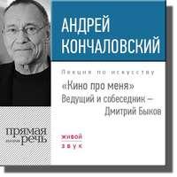 Кончаловский, Андрей Сергеевич  - Андрей Кончаловский. Кино про меня