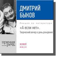 Быков, Дмитрий  - «А если нет». Творческий вечер в день рождения»