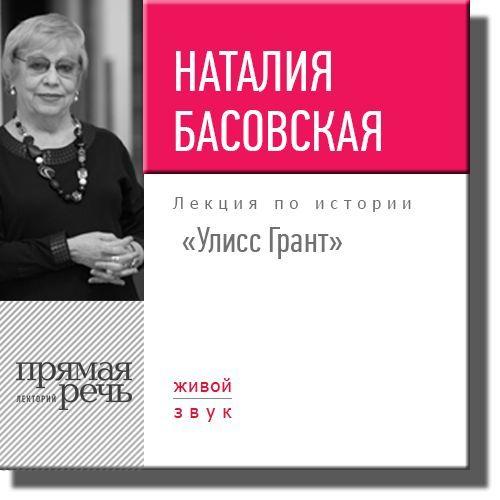 Наталия Басовская Лекция «Улисс Грант» лада гранта в салоне иркутск