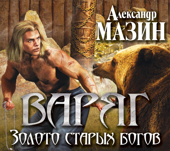 Александр Мазин Золото старых богов александр мазин золото старых богов