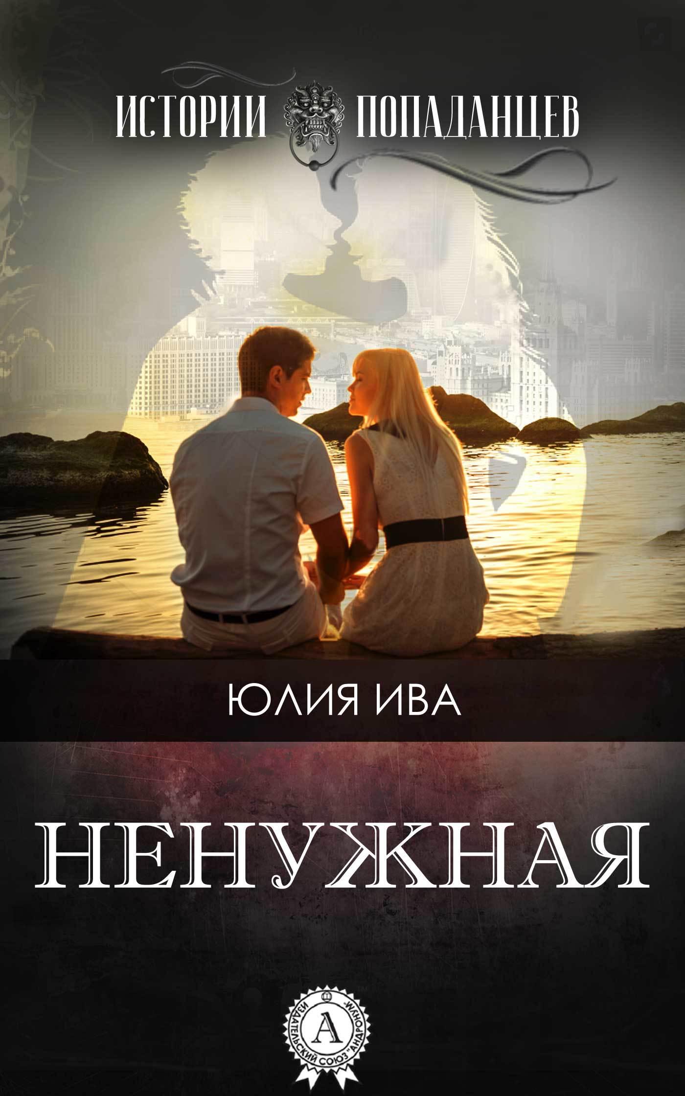 Обложка книги Ненужная, автор Ива, Юлия