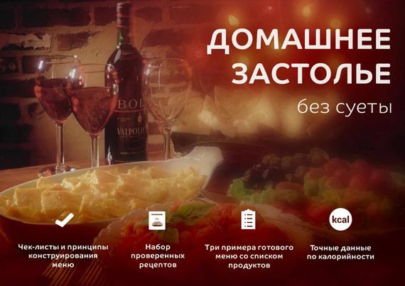 Татьяна Прокофьева - Домашнее застолье без суеты