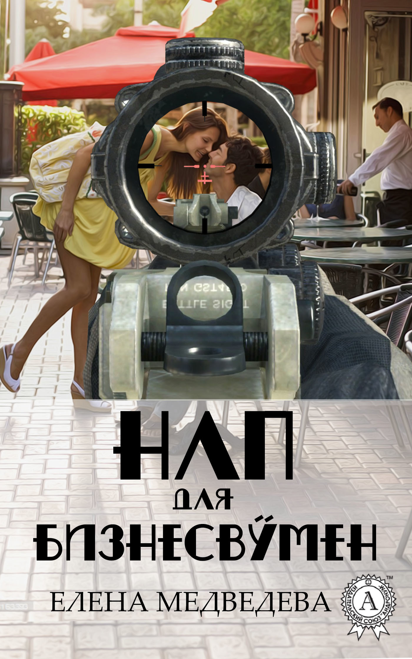 Елена Медведева - НЛП для бизнесвумен