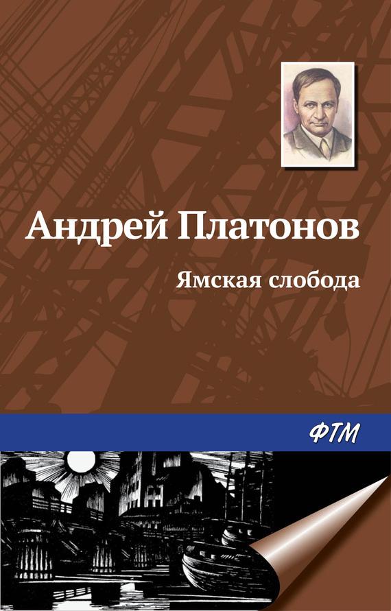 Андрей Платонов Ямская слобода
