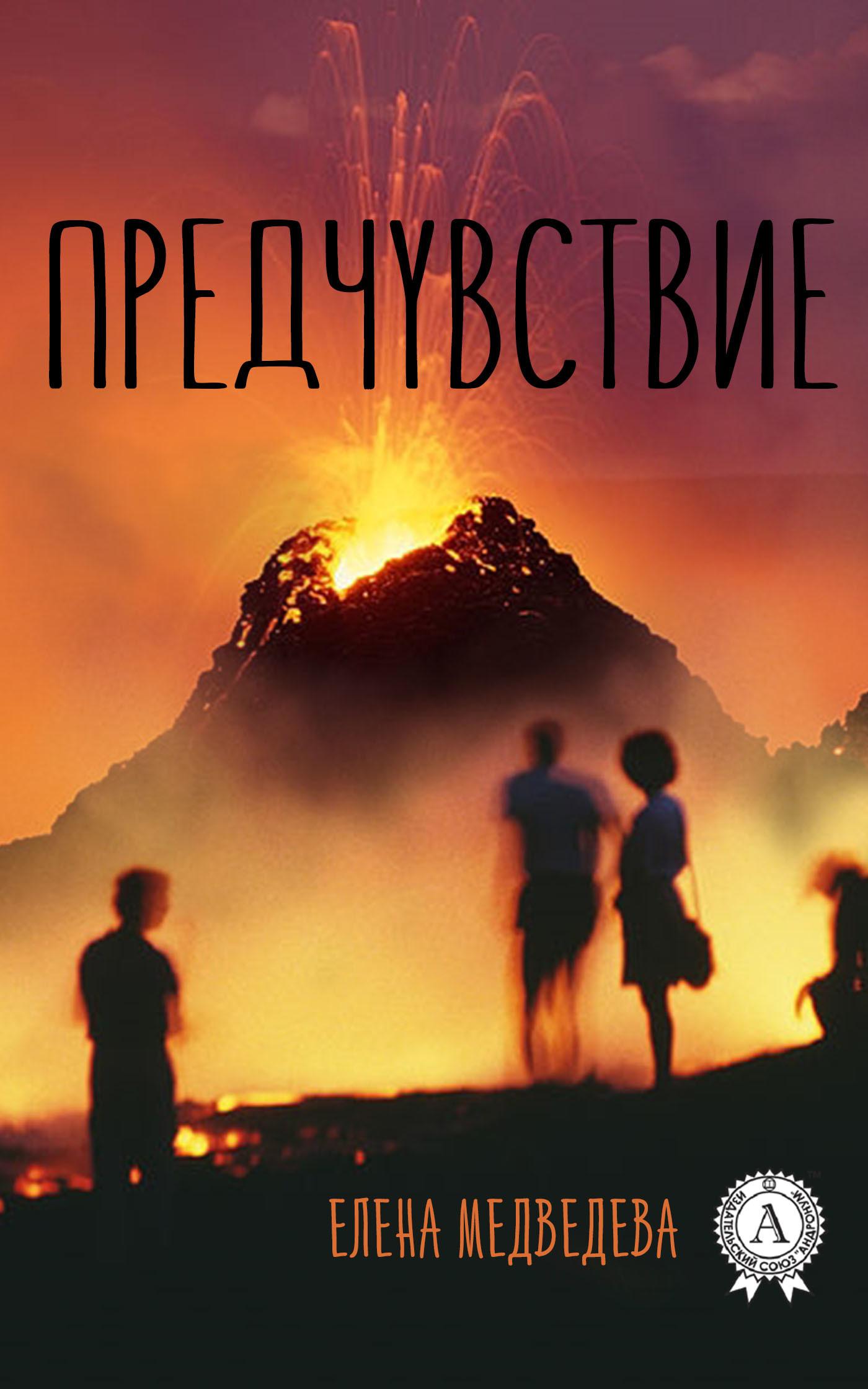 Елена Медведева - Предчувствие