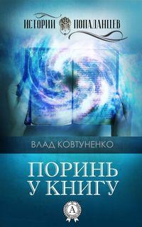 Ковтуненко, Влад  - Поринь у книгу