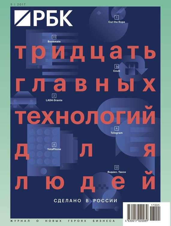 Редакция журнала РБК. РБК 05-2017