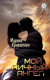 Крившенко, Марина  - Мой личный ангел
