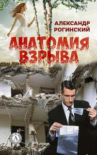 - Анатомия взрыва