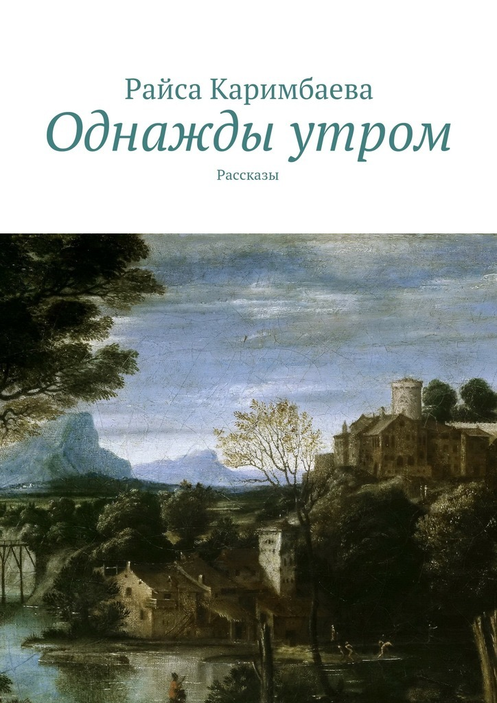 Райса Каримбаева Однажды утром. Рассказы рассказы и сказки