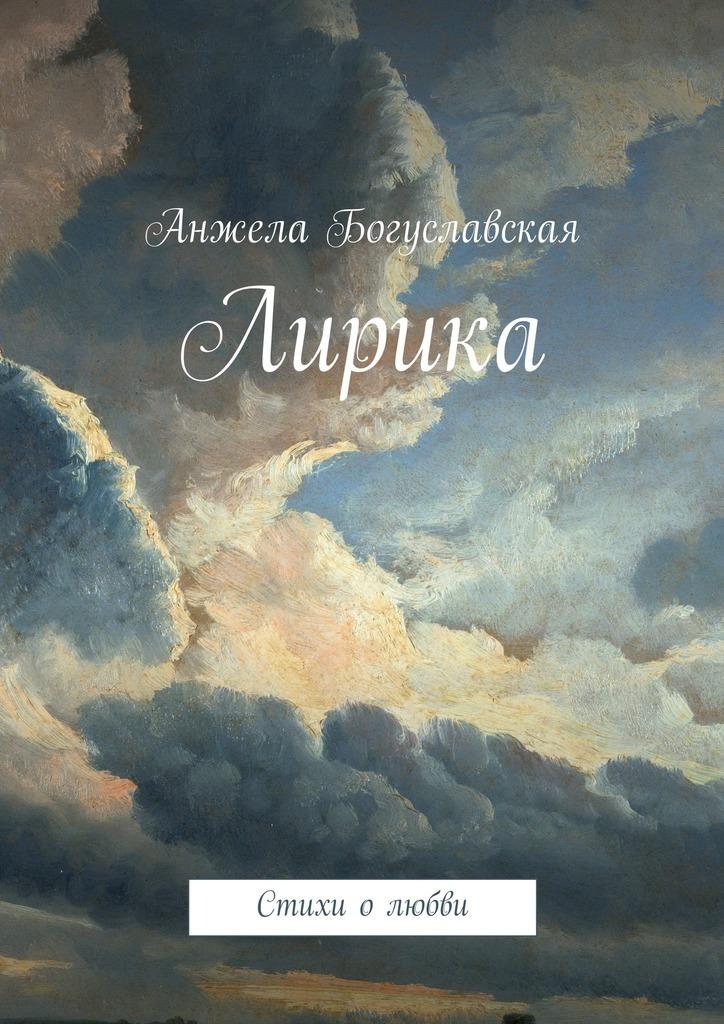 Анжела Анатольевна Богуславская