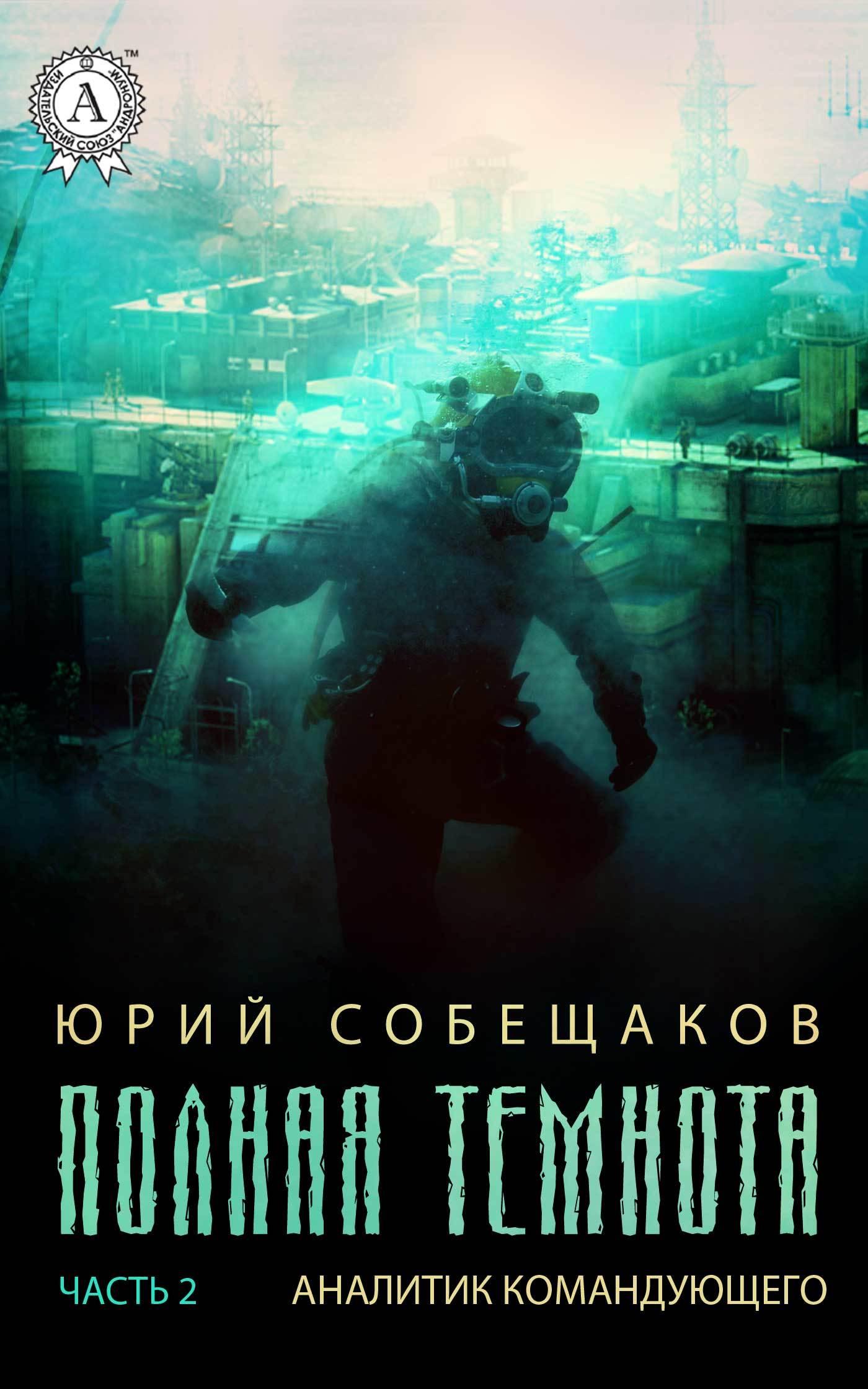 Юрий Собещаков - Аналитик командующего