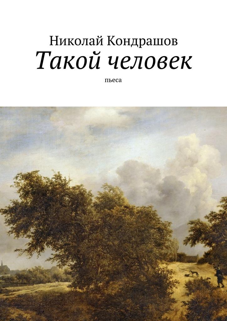 Николай Кондрашов - Такой человек. Пьеса