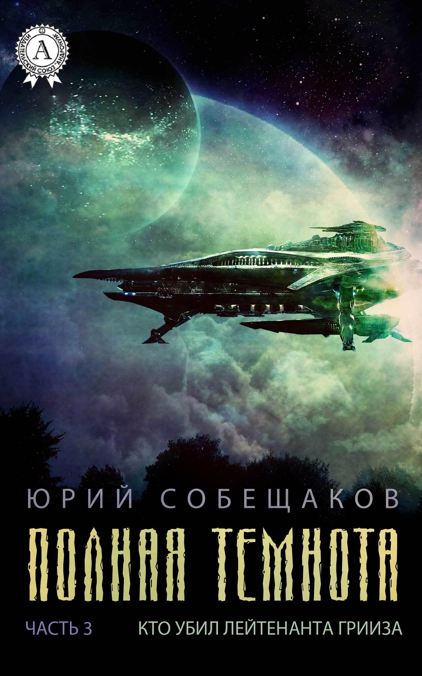 Юрий Собещаков - Кто убил лейтенанта Грииза