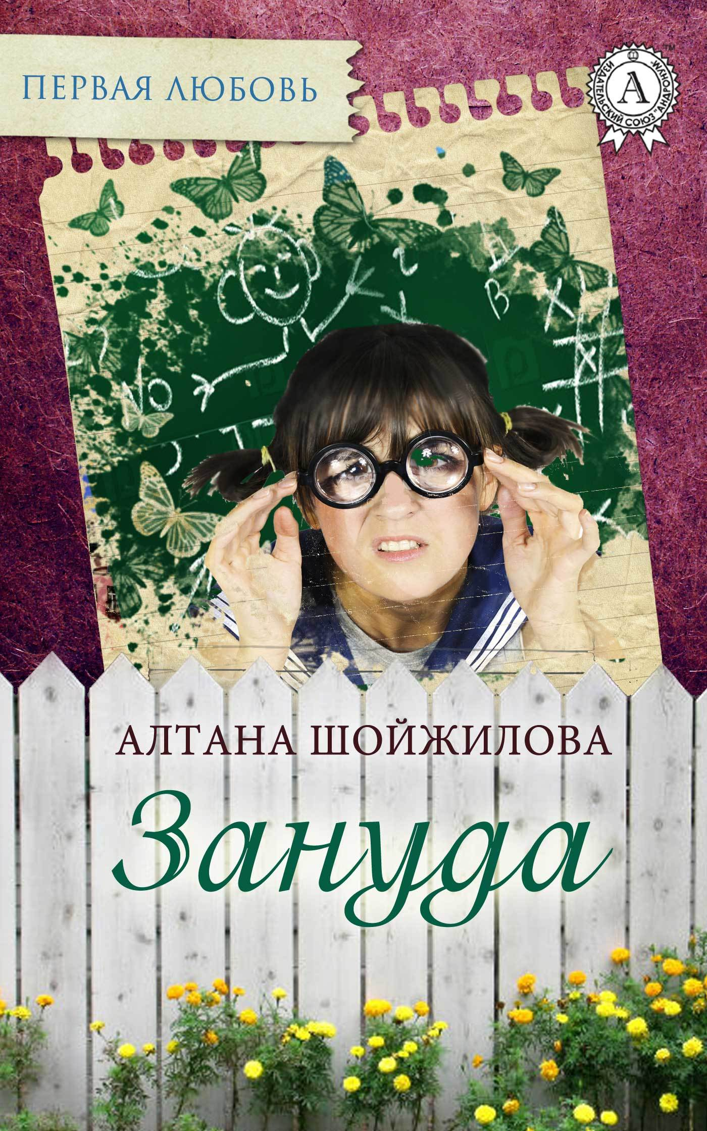 Алтана Шойжилова - Зануда