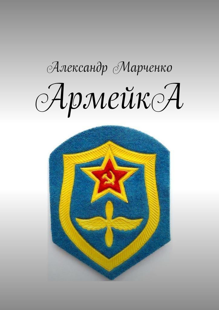 Александр Марченко АрмейкА. Комедия александр марченко паутина страсти