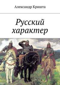 Кришта, Александр  - Русский характер