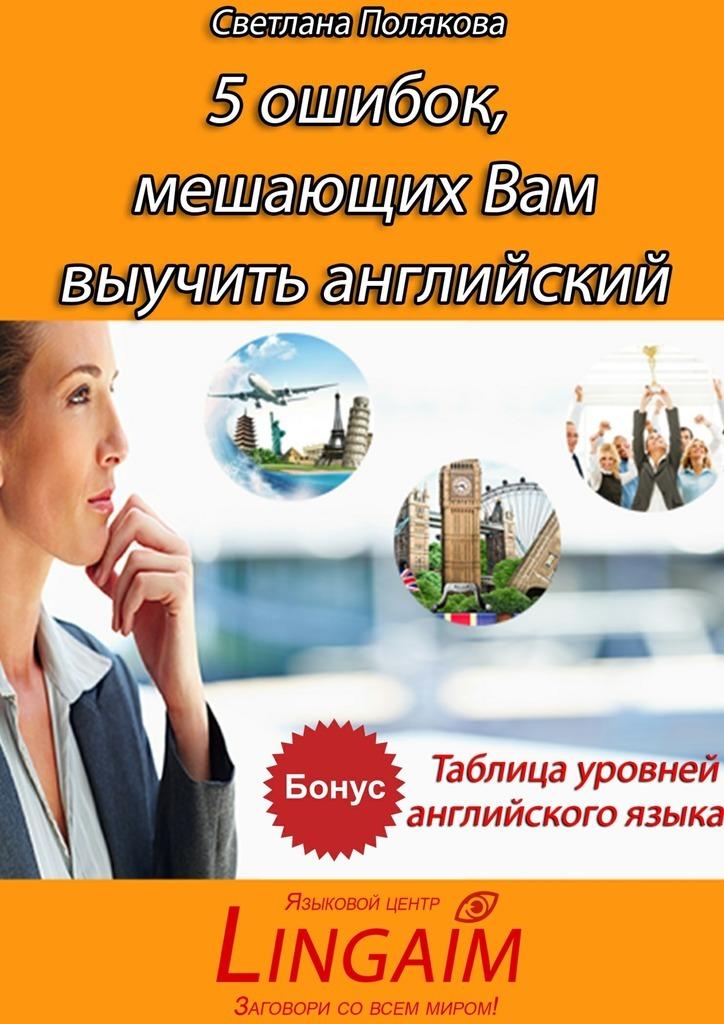 Светлана Полякова - 5ошибок, мешающих Вам выучить английский