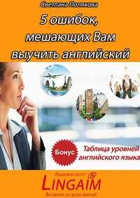 Полякова, Светлана  - 5ошибок, мешающих Вам выучить английский