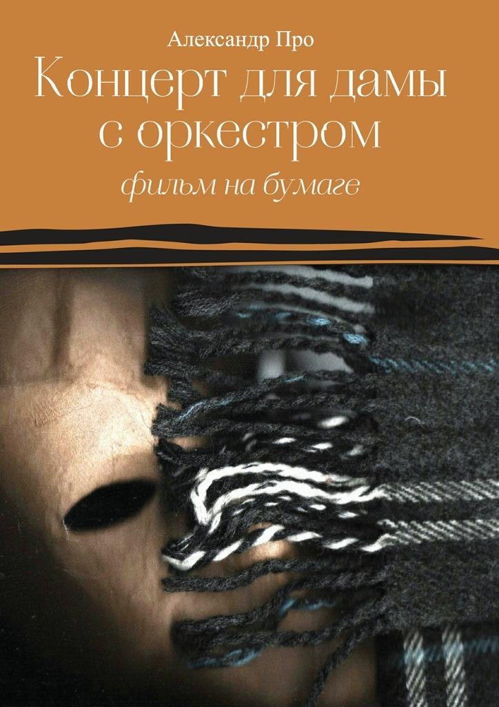 Александр Про