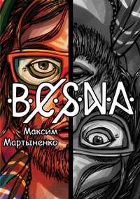 Мартыненко, Максим Александрович  - Весна