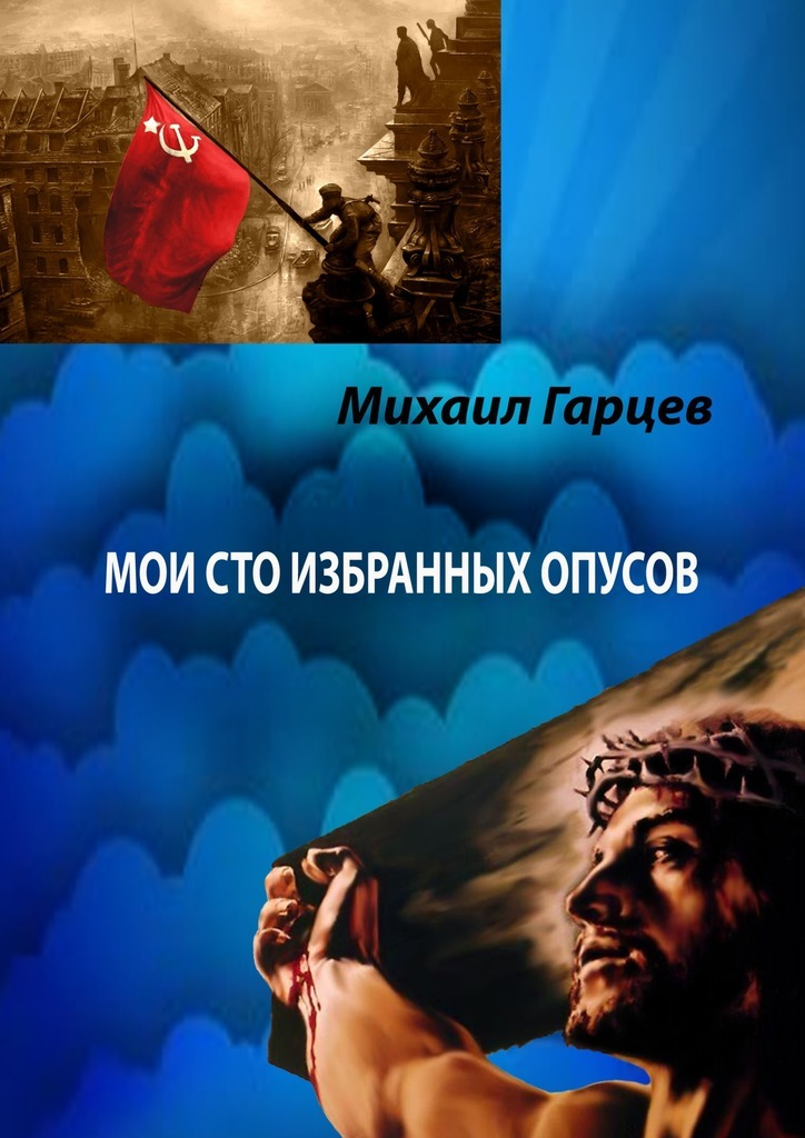 Михаил Гарцев бесплатно