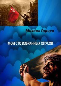 Гарцев, Михаил  - Мои 100 избранных опусов